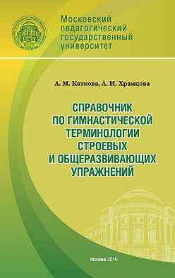 Анастасия Каткова - Справочник по гимнастической терминологии строевых и общеразвивающих упражнений
