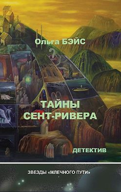 Ольга Бэйс - Тайны Сент-Ривера