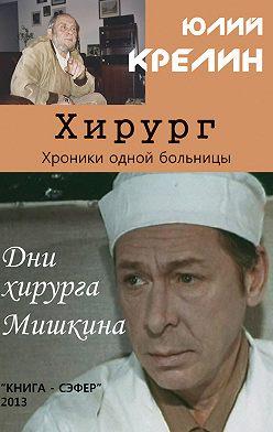 Юлий Крелин - Хирург