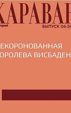 Нина Белова - Некоронованная королева Висбадена