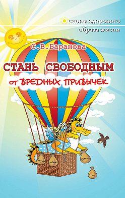 Светлана Баранова - Стань свободным от вредных привычек
