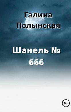 Галина Полынская - Шанель № 666