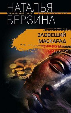 Наталья Берзина - Зловещий маскарад