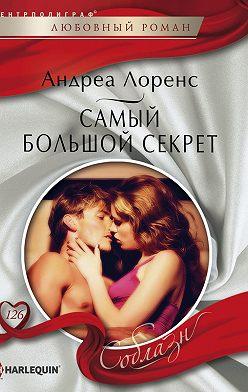 Андреа Лоренс - Самый большой секрет