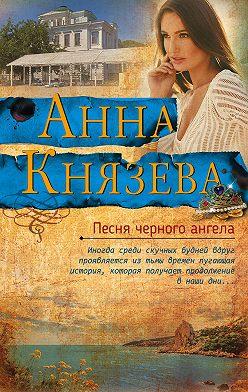 Анна Князева - Песня черного ангела