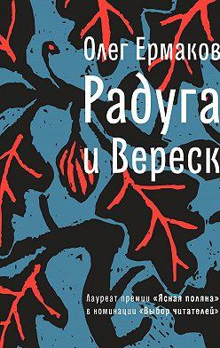 Олег Ермаков - Радуга и Вереск