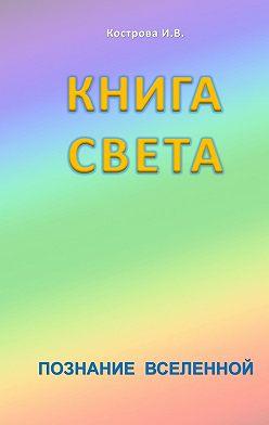 Ирина Кострова - Книга света