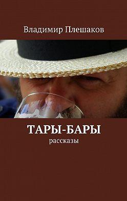 Владимир Плешаков - Тары-бары