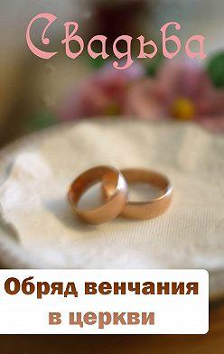 Неустановленный автор - Обряд венчания в церкви