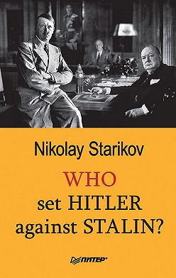 Николай Стариков - Who set Hitler against Stalin?