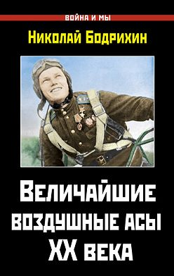 Николай Бодрихин - Величайшие воздушные асы XX века