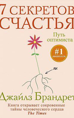 Джайлз Брандрет - 7 секретов счастья. Путь оптимиста