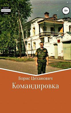 Борис Цеханович - Командировка