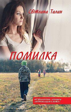 Светлана Талан - Помилка