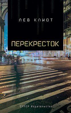 Лев Клиот - Перекресток