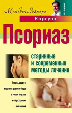Владимир Корсун - Псориаз. Старинные и современные методы лечения