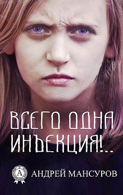 Андрей Мансуров - Всего одна инъекция!..