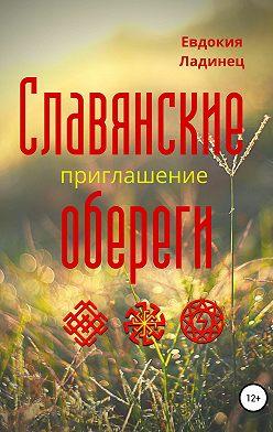 Евдокия Ладинец - Славянские обереги. Приглашение