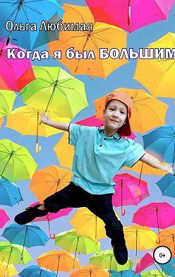 Ольга Любимая - Когда я был большим