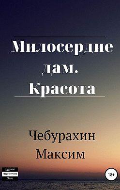 Максим Чебурахин - Милосердие дам. Красота