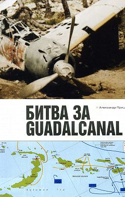 Александр Прищепенко - Битва за Гуадалканал