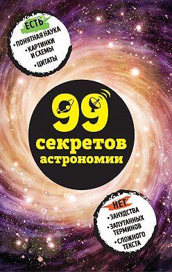Наталья Сердцева - 99 секретов астрономии