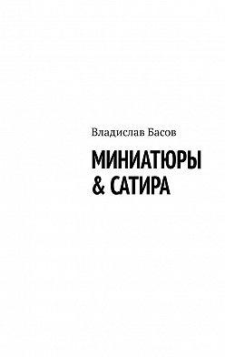 Владислав Басов - Миниатюры & сатира