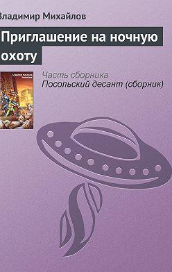 Владимир Михайлов - Приглашение на ночную охоту