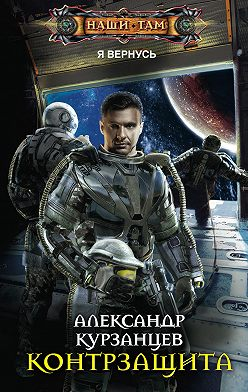 Александр Курзанцев - Контрзащита