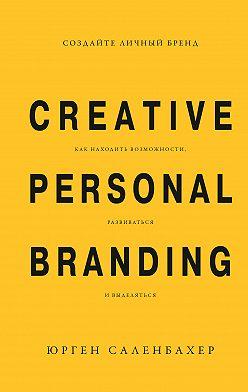 Юрген Саленбахер - Создайте личный бренд: как находить возможности, развиваться и выделяться