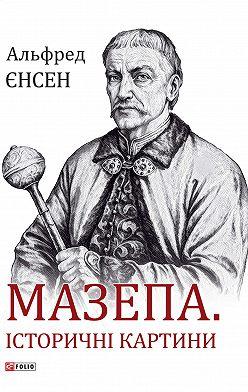 Альфред Єнсен - Мазепа. Історичні картини