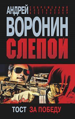 Андрей Воронин - Слепой. Тост за победу