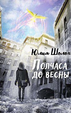 Юлия Шолох - Полчаса до весны