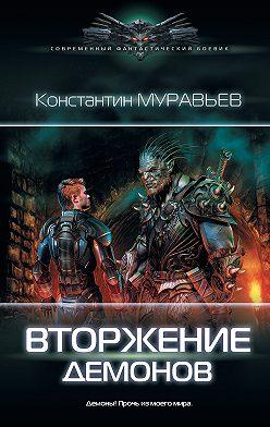 Константин Муравьёв - Вторжение демонов