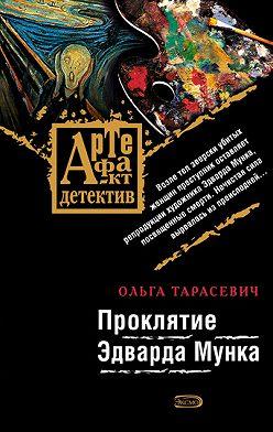 Ольга Тарасевич - Проклятие Эдварда Мунка