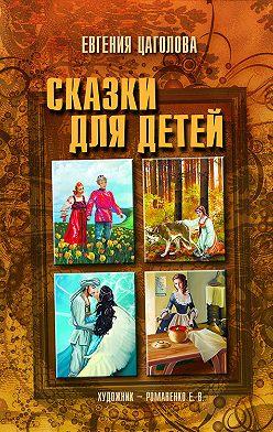Евгения Цаголова - Сказки для детей