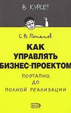 Сергей Потапов - Как управлять проектами