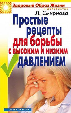 Людмила Смирнова - Простые рецепты для борьбы с высоким и низким давлением