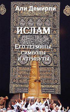 Али Демирли - Ислам. Его термины, символы и атрибуты