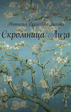 Наталья Зыкова - СкромницаЛиза