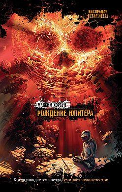 Максим Хорсун - Рождение Юпитера