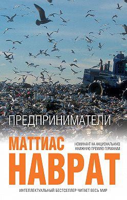 Маттиас Наврат - Предприниматели