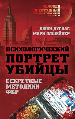 Джон Дуглас - Психологический портрет убийцы. Методики ФБР