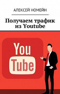 Алексей Номейн - Получаем трафик изYoutube