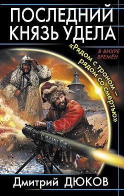 Дмитрий Дюков - «Рядом с троном – рядом со смертью»