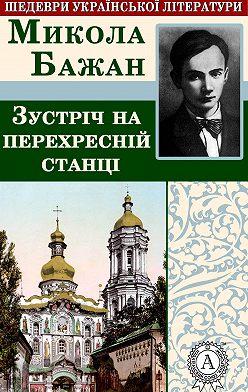 Микола Бажан - Зустріч на перехресній станції