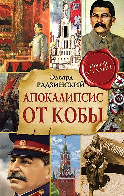 Эдвард Радзинский - Апокалипсис от Кобы