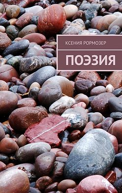 Ксения Рормозер - Поэзия
