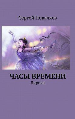 Сергей Поваляев - Часы времени. Лирика