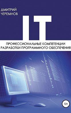Дмитрий Черемнов - Профессиональные компетенции разработки программного обеспечения